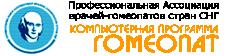 Компьютерная программа ГОМЕОПАТ